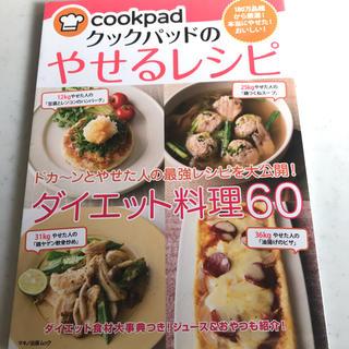 クックパッド やせるレシピ(料理/グルメ)