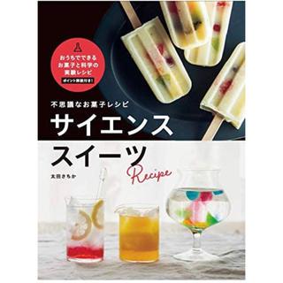 不思議なお菓子レシピ サイエンススイーツ(料理/グルメ)