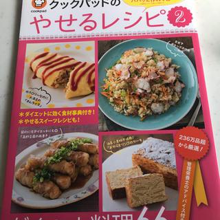 クックパッド やせるレシピ2(料理/グルメ)
