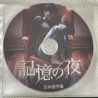 記憶の夜 DVD 映画 (韓国/アジア映画)
