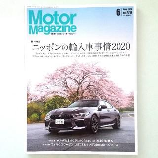 Motor Magazine (モーター マガジン) 2020年 06月号(車/バイク)