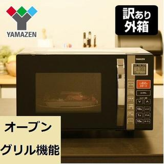 ★即日発送★ 山善 電子レンジ 自動あたため グリル/オーブン機能 1年保証