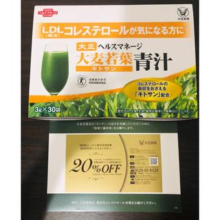 大正製薬 - ヘルスマネージ 大麦若葉青汁 キトサン