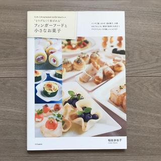 ♦︎フィンガーフードと小さなお菓子♦︎(料理/グルメ)