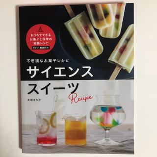 「不思議なお菓子レシピサイエンススイーツ」(料理/グルメ)