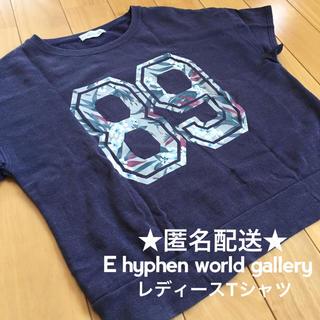 イーハイフンワールドギャラリー(E hyphen world gallery)の【匿名配送】イーハイフンワールドギャラリー レディースTシャツ(Tシャツ(半袖/袖なし))