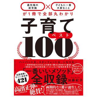 子育てベスト100 最先端の新常識×子どもに一番大事なことが1冊で全部丸わかり(結婚/出産/子育て)