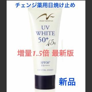 クリスタルジェミー - チェンジ 薬用UVホワイト50+ 薬用日焼け止め乳液 クリスタルジェミー