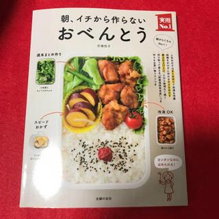 朝、イチから作らないおべんとう(料理/グルメ)