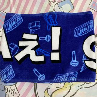 ジャニーズジュニア(ジャニーズJr.)のAぇ! group 8.8 マフラータオル(アイドルグッズ)