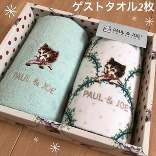 PAUL & JOE - 【新品】ポールジョー ハンドタオル2枚 ※箱は付きません※