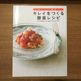 キレイをつくる酵素レシピ おいしい、簡単!(料理/グルメ)