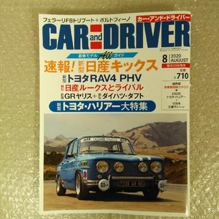 カー・アンド・ドライバー 2020.8月号(車/バイク)