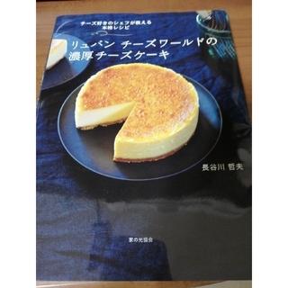 リュバン チ-ズワ-ルドの濃厚チ-ズケ-キ チ-ズ好きのシェフが教える本格レシピ(料理/グルメ)