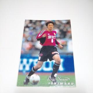 カルビー(カルビー)のカルビー Jリーグカード 2003 京都サンガ 石丸清隆(スポーツ選手)