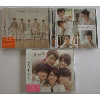 セクシー ゾーン(Sexy Zone)のSexy Zone ぎゅっと 初回限定盤A・B CD+DVD・通常盤 CD(ポップス/ロック(邦楽))