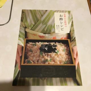 アスキーメディアワークス(アスキー・メディアワークス)の京都のお酢屋のお酢レシピ(料理/グルメ)