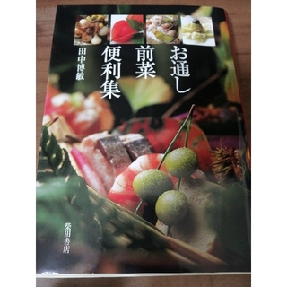 お通し前菜便利集(料理/グルメ)