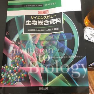 サイエンスビュー生物総合資料 生物基礎・生物・科学と人間生活対応 4訂版(科学/技術)
