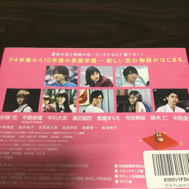 Johnny's(ジャニーズ)の【新品未開封】花のち晴れ~花男Next Season~ DVD-BOX エンタメ/ホビーのDVD/ブルーレイ(TVドラマ)の商品写真