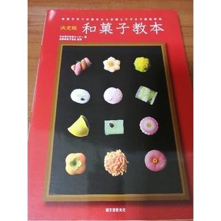 和菓子教本 和菓子作りの基本から手順とワザまで徹底解説(料理/グルメ)