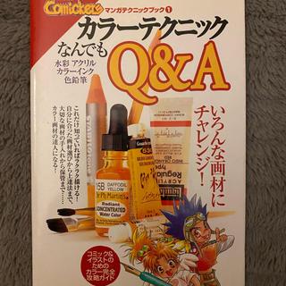 カラ-テクニックなんでもQ&A 水彩アクリルカラ-インク色鉛筆(結婚/出産/子育て)