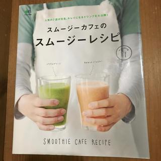 スム-ジ-カフェのスム-ジ-レシピ(料理/グルメ)
