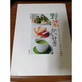 野菜かいせき 先付から甘味まで野菜料理590品(料理/グルメ)