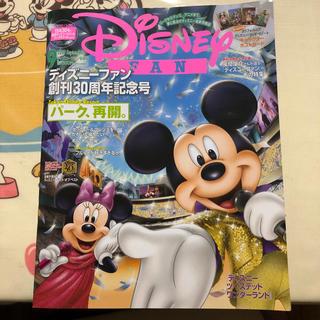 Disney FAN (ディズニーファン) 2020年 09月号(絵本/児童書)