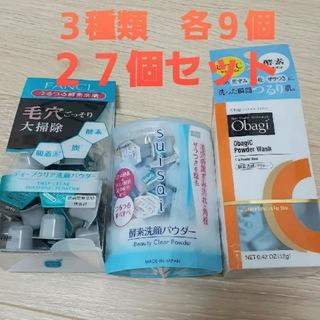 オバジ(Obagi)のオバジ★スイサイ★ファンケル 酵素洗顔パウダー 人気3種セット(洗顔料)