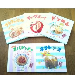 おかずぐみ レシピ本 5冊セット(料理/グルメ)