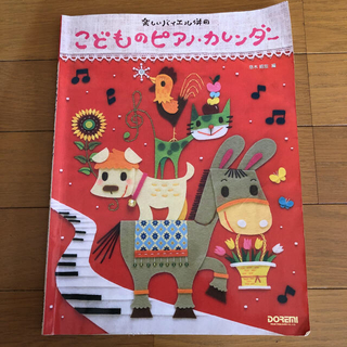 こどものピアノカレンダー(童謡/子どもの歌)