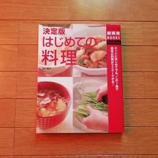 ●決定版 はじめての料理(料理/グルメ)