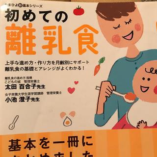 初めての離乳食 上手な進め方・作り方を月齢別にサポ-ト離乳食の基礎 最新版(結婚/出産/子育て)