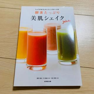 酵素たっぷり美肌シェイクjuice(料理/グルメ)