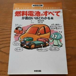 燃料電池のすべてが面白いほどわかる本(科学/技術)