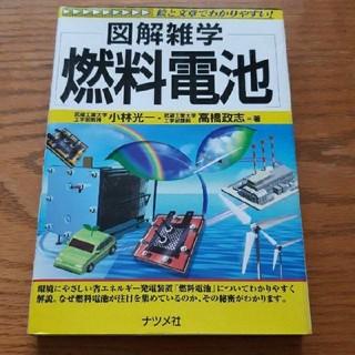 図解雑学 燃料電池(科学/技術)