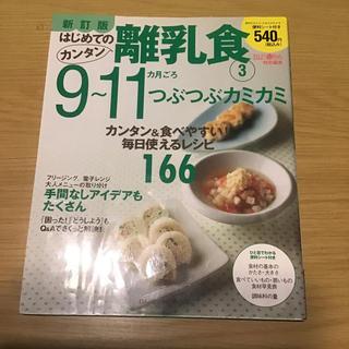 はじめてのカンタン離乳食 3 新訂版(結婚/出産/子育て)