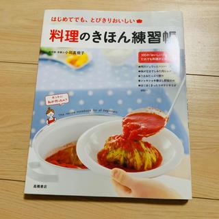 料理のきほん練習帳 = The recipe notebook for all…(料理/グルメ)