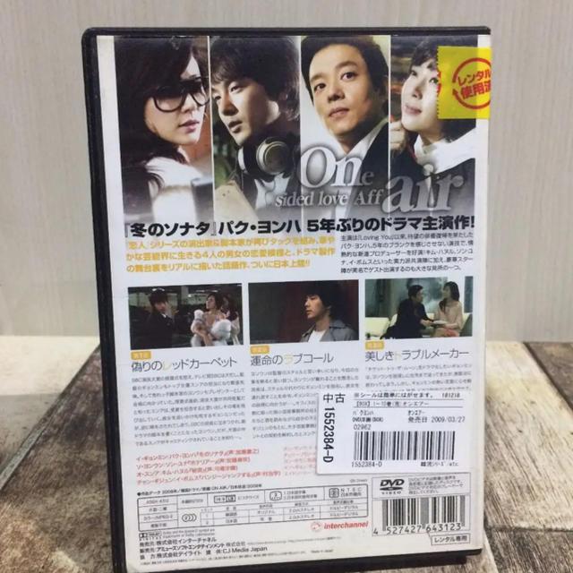 レンタル落ち DVD オンエアー 全話 日本語吹き替えあり パク・ヨンハ エンタメ/ホビーのDVD/ブルーレイ(TVドラマ)の商品写真
