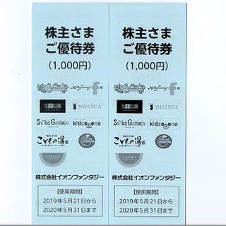 イオンファンタジー株主優待券:2000円分(その他)