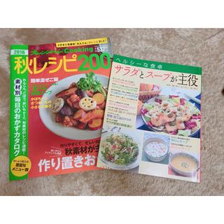 秋レシピ200 2016 「サラダとス-プが主役 ヘルシ-な食卓」(料理/グルメ)