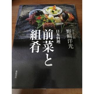 日本料理前菜と組肴(料理/グルメ)