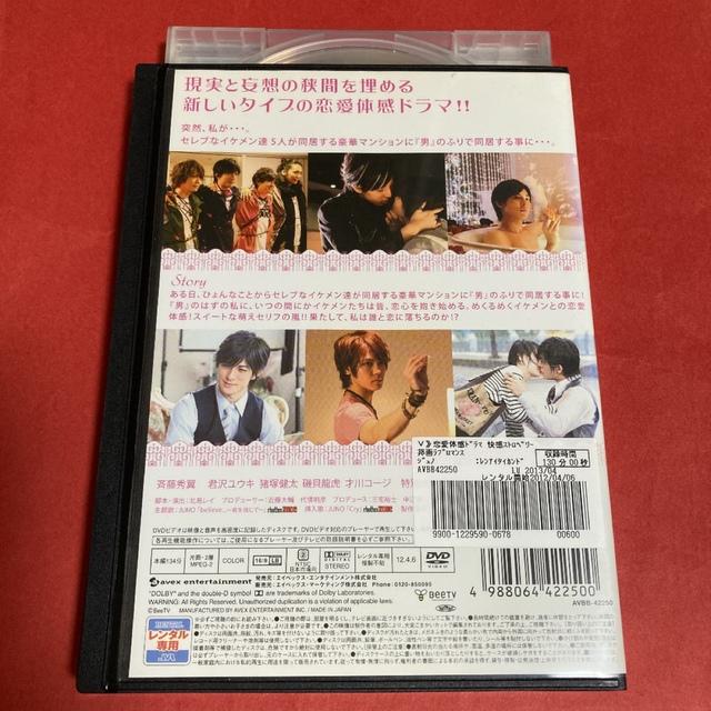 【DVD】恋愛体感ドラマ 快感ストロベリー エンタメ/ホビーのDVD/ブルーレイ(TVドラマ)の商品写真