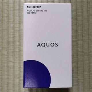 アクオス(AQUOS)のAQUOS sense3 lite シルバーホワイト SH-RM12(スマートフォン本体)