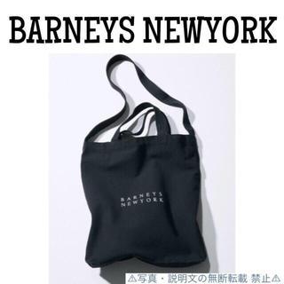 バーニーズニューヨーク(BARNEYS NEW YORK)の⭐️新品⭐️【BARNEYS NEWYORK】ショルダー付き トート★付録❗️(ショルダーバッグ)