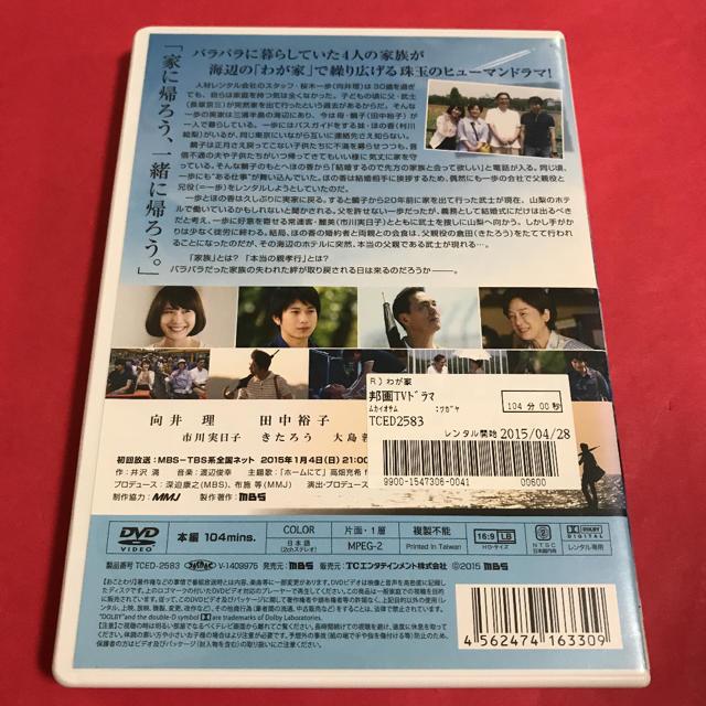 【DVD】わが家 エンタメ/ホビーのDVD/ブルーレイ(TVドラマ)の商品写真