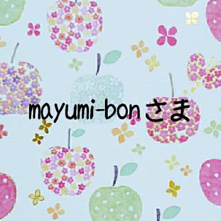 mayumi-bon様 消しゴムはんこ(はんこ)