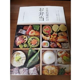 日本料理店のお弁当 仕出しや折詰ならではの技術と心づかい(料理/グルメ)