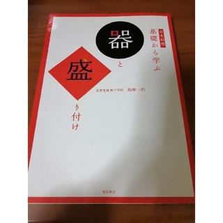 日本料理基礎から学ぶ器と盛り付け(料理/グルメ)